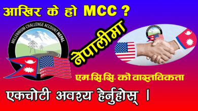 Photo of Millennium Challenge Corporation (MCC) in Nepali